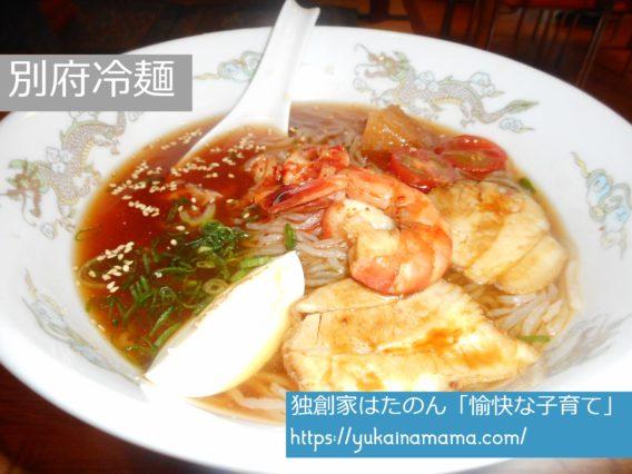 みゆき食堂の冷麺