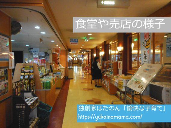 フェリーさんふらわあ別府大阪にある売店