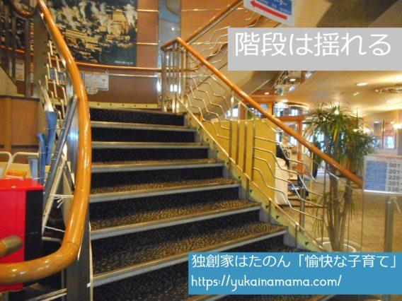 フェリーさんふらわあ別府大阪の船内にある階段