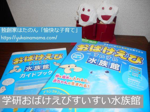 学研おばけえびすいすい水族館と便利なガイドブック