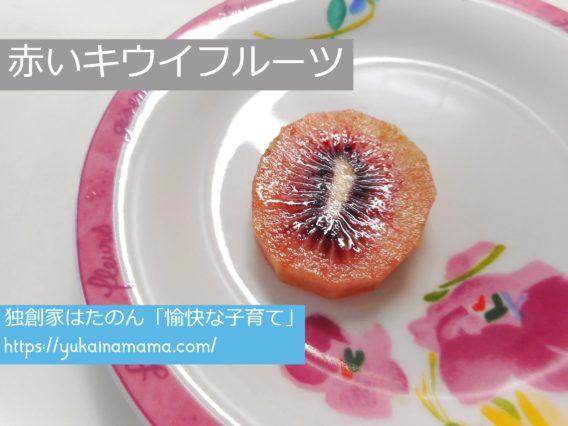 赤いキウイフルーツ、レインボーレッドの断面
