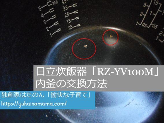 フッ素がはがれた日立炊飯器「RZ-YV100M」の内釜交換方法