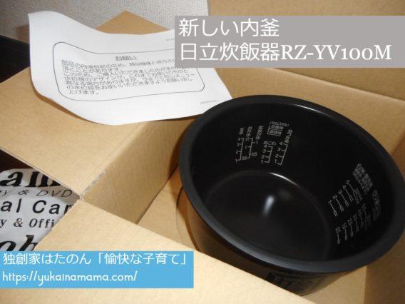 保証期間内で交換してもらった日立炊飯器RZ-YV100M内釜