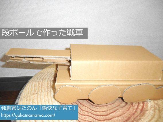段ボールで作った戦車、普通のタイヤバージョン