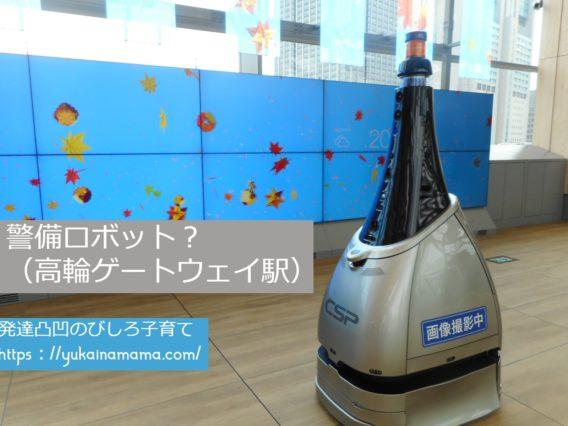 高輪ゲートウェイ駅で見た警備ロボット