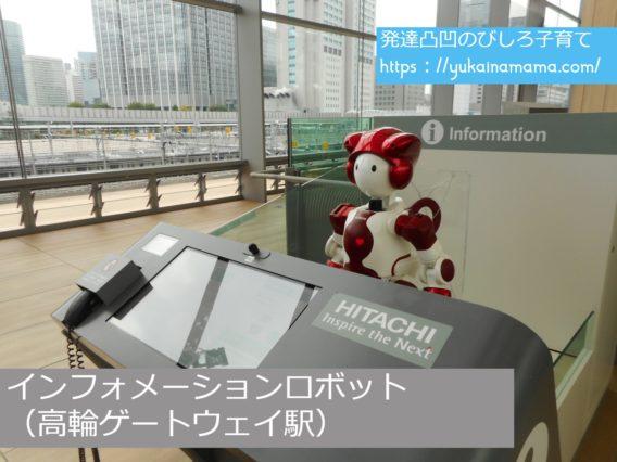 高輪ゲートウェイ駅にあるインフォメーションロボット