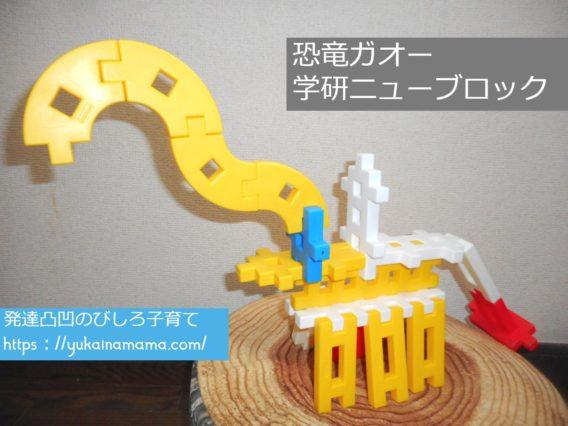学研ニューブロックで作った恐竜