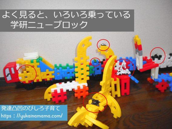 学研ニューブロックで作ったサファリバスと恐竜に乗っているものたち