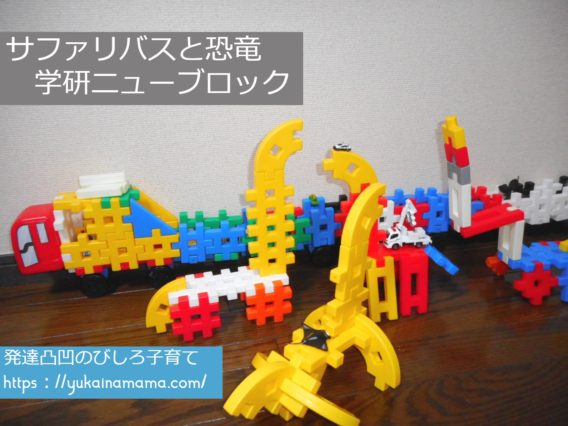 学研ニューブロックで作ったサファリバスと恐竜