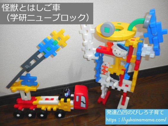 学研ニューブロックで作った怪獣とはしご車
