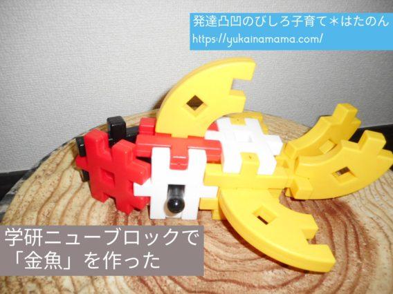 学研ニューブロックで「金魚」を作った
