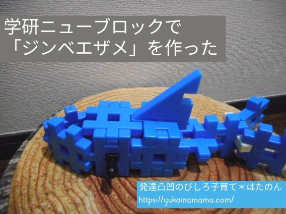 学研ニューブロックで作った「ジンベエザメ」