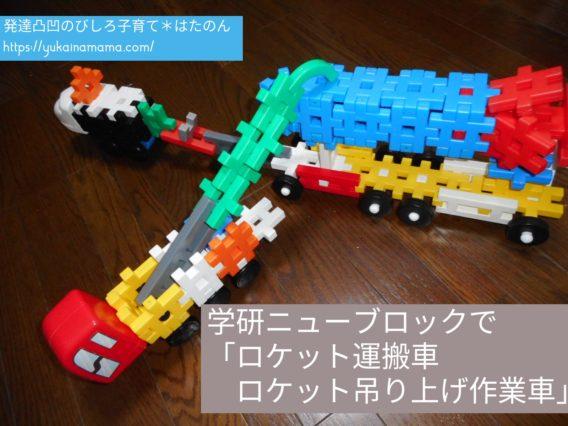 学研ニューブロックで「ロケット運搬車、吊り上げ作業車」を作った